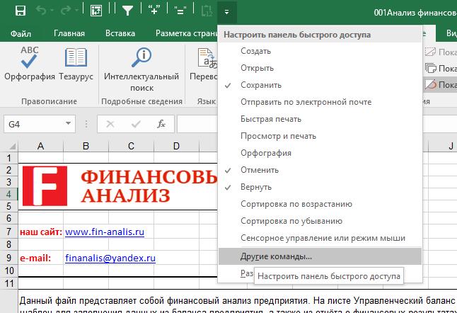 Настройка панели быстрого доступа в Excel