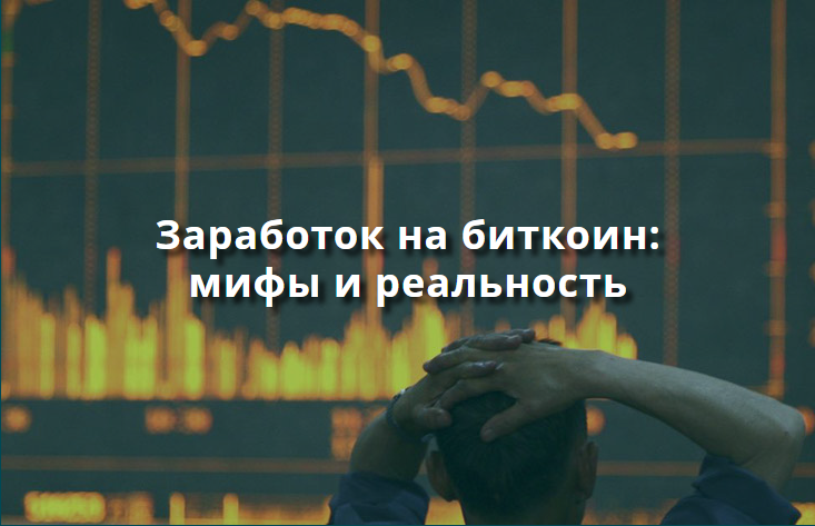 Заработок на биткоин