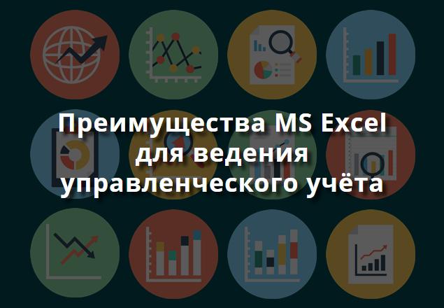 Преимущества MS Excel для ведения управленческого учёта