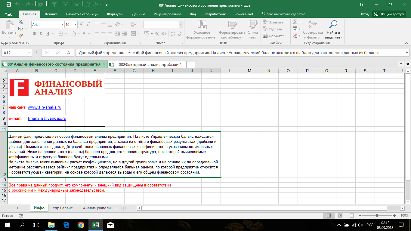Office Tab: как запускать файлы Excel в разных окнах, а не во вкладках